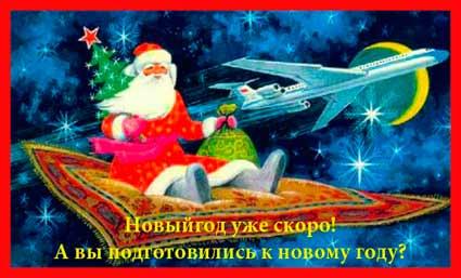 новогодние праздники в России