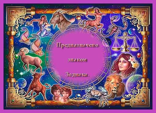 Как узнать предназначение человека по знаку Зодиака.